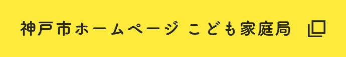 神戸市ホームページ こども家庭局