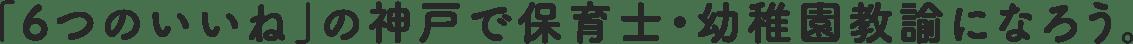 「6つのいいね」の神戸で保育士・幼稚園経論になろう。